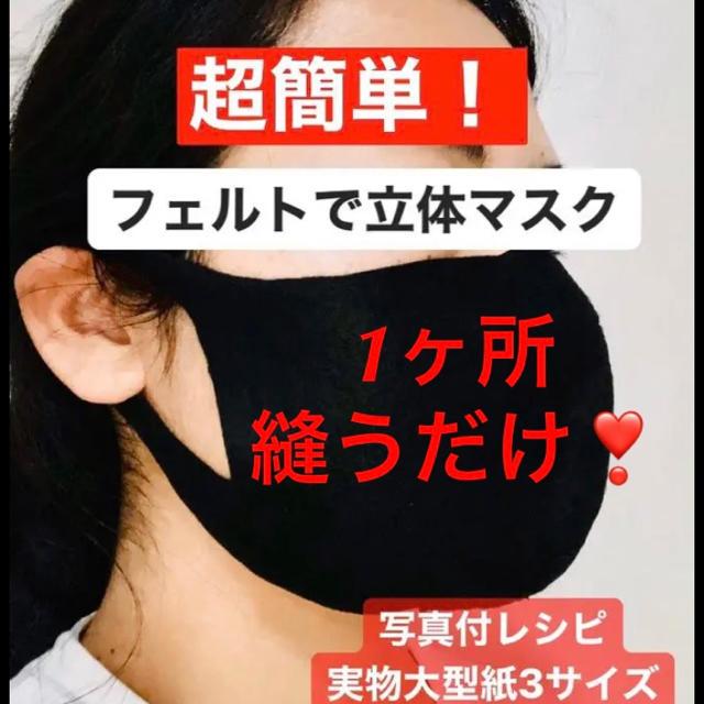 超立体マスク小さめ 30枚   【超簡単】ゴム不要❣️立体ますくの作り方❣️実物大型紙付き❣️3サイズ❣️の通販