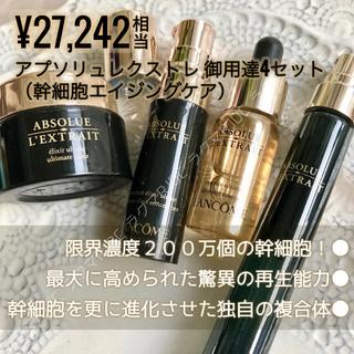 【お試し✦幹細胞4品】アプソリュレクストレ クリーム 化粧水 美容液 導入美容液