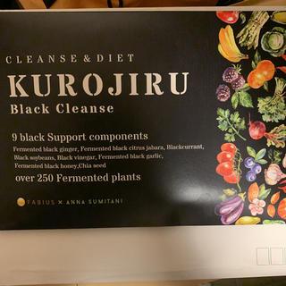 ファビウス(FABIUS)の黒汁 ブラッククレンズ 今日限定価格(ダイエット食品)