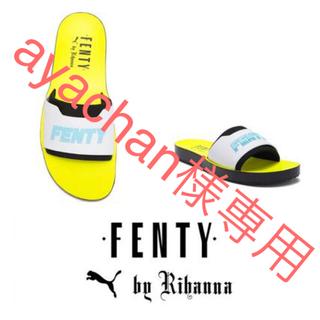 プーマ(PUMA)の【新品未使用】PUMA FENTY by Rihanna サーフサンダル22cm(サンダル)
