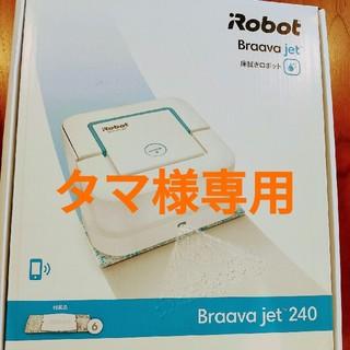 アイロボット(iRobot)の新品 未使用 未開封 iRobot ブラーバジェット 240 床拭きロボット(掃除機)