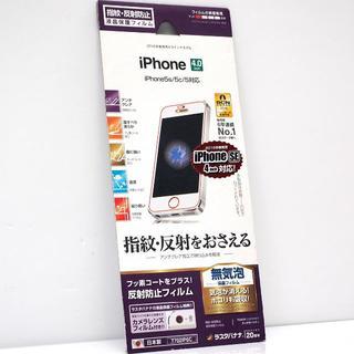 iPhoneSE/5s/5c/5 用 指紋・反射防止 液晶保護フィルム(保護フィルム)