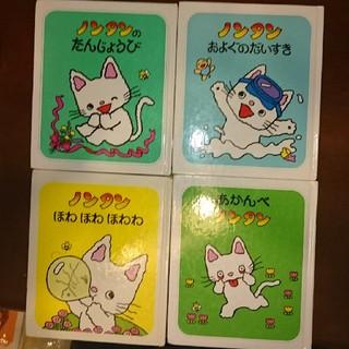 お値下げ!!!!ノンタン絵本 4冊セット。(絵本/児童書)