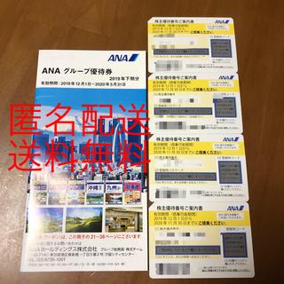ANA(全日本空輸) - ANA 株主優待 4枚 グループ優待券