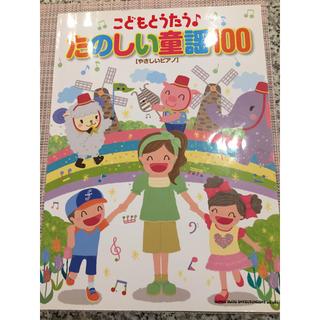 童謡 ピアノ楽譜(童謡/子どもの歌)