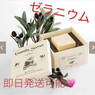ガミラシークレット(Gamila secret)のGamila secret ガミラシークレット 石鹸 ゼラニウム 115g(ボディソープ/石鹸)