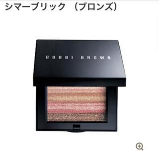 ボビイブラウン(BOBBI BROWN)のシマーブリック(アイシャドウ)