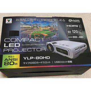 山善 - 山善 キュリオム LED プロジェクター YLP-80HD YAMAZEN