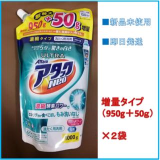【新品・超特大】ウルトラアタックNeo 洗濯洗剤 詰替用 1,000g×2個