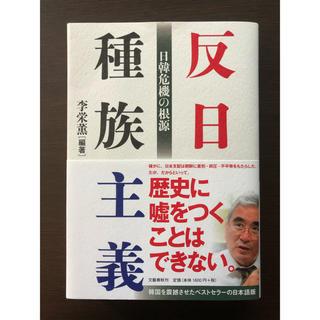 SHIN様専用☆反日種族主義 日韓危機の根源(ノンフィクション/教養)