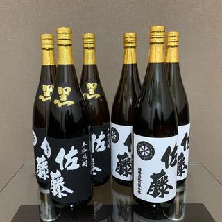 佐藤(黒)、佐藤(白)1.8㍑ 各3本=6本セット(焼酎)