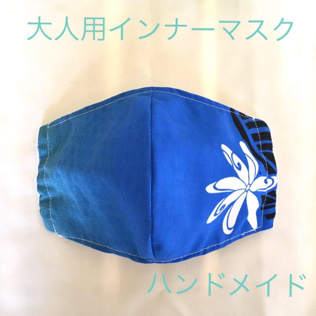超 立体 マスク 付け方 、 大人用 立体インナーマスク ハンドメイドの通販