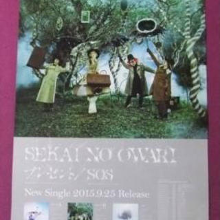 セカイノオワリ SOS.プレゼントポスター非売品(ミュージシャン)