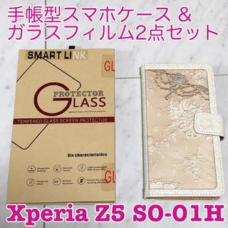 エクスペリア(Xperia)のSONY Xperia Z5/手帳型スマホケース&ガラスフィルム/SO-01H(モバイルケース/カバー)