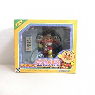 アンパンマン(アンパンマン)のアンパンマン 五月人形 兜(その他)