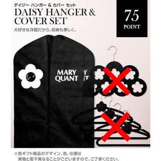 MARY QUANT - 新品未使用☆ マリークワント ノベルティ 衣装カバー 1枚