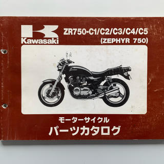 カワサキ - Kawasaki パーツカタログ ゼファー750 c1〜c5