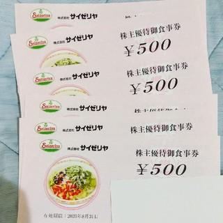 サイゼリヤ株主優待券3000円分(レストラン/食事券)