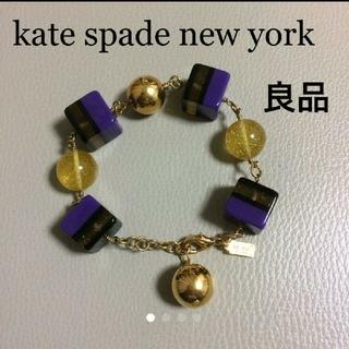ケイトスペードニューヨーク(kate spade new york)の☆良品☆ kate spade new york ブレスレット(ブレスレット/バングル)