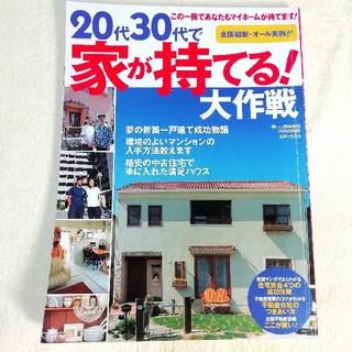 シュフトセイカツシャ(主婦と生活社)の20代30代で家が持てる!大作戦 オ-ル実例・マイホ-ム取得のコツはこれだ!(人文/社会)