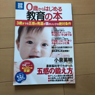 宝島社 - 0歳からはじめる教育の本3歳までの五感の発達が頭のいい子の絶対条件