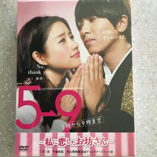 ヤマシタトモヒサ(山下智久)の5→9(5時から9時まで)~私に恋したお坊さん~ DVD BOX(TVドラマ)