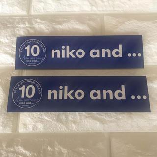 ニコアンド(niko and...)の☆niko and… ☆非売品☆ステッカー 2枚セット☆(しおり/ステッカー)