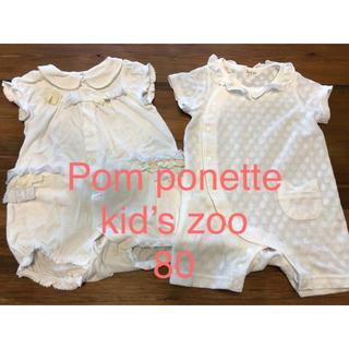 pom ponette - カバーオール 80 2枚セット