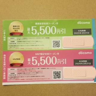 エヌティティドコモ(NTTdocomo)の【期限3月31日】ドコモクーポン 2枚組(その他)