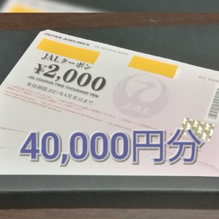 JAL(日本航空) - JAL クーポン 2千円x20枚 40,000円分