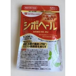 シボヘール(120粒)(ダイエット食品)