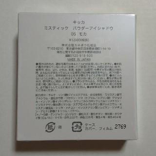 Kanebo - CHICCA ミスティックパウダーアイシャドウ  05 モカ
