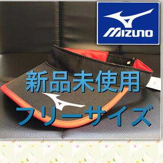 ミズノ(MIZUNO)の新品未使用 MIZUNO サンバイザー フリーサイズ(その他)