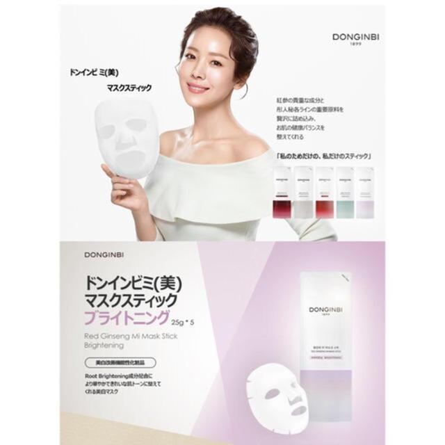 SK-II(エスケーツー)のDONGINBI ドンインビ 美(ミ)スティック ブライトニング 3枚 コスメ/美容のスキンケア/基礎化粧品(パック/フェイスマスク)の商品写真