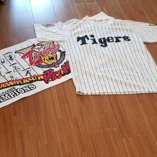 ハンシンタイガース(阪神タイガース)の阪神タイガース 応援ユニホーム 2003年 記念品&2005年 優勝記念タオル(応援グッズ)