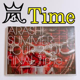 嵐 - 嵐 SUMMER TOUR 2007 FINAL Time DVD 美品!