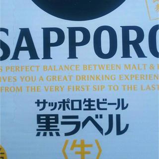 サッポロ(サッポロ)の黒ラベル350ml 2ケース(ビール)