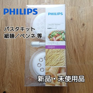 PHILIPS - 【新品】PHILIPS ヌードルメーカー HR2425/01 パスタキットペンネ