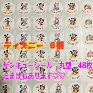 ディズニー(Disney)のサンキューシール ディズニー6柄(宛名シール)
