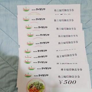 サイゼリヤ株主優待券5000円分(レストラン/食事券)