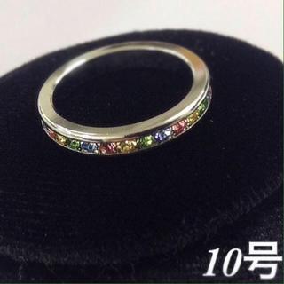 マルチカラー リング 10号(リング(指輪))