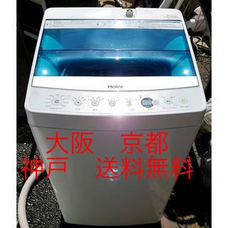 ハイアール(Haier)のHaier 全自動電気洗濯機  JW-C55A 5.5kg   2016年製  (洗濯機)