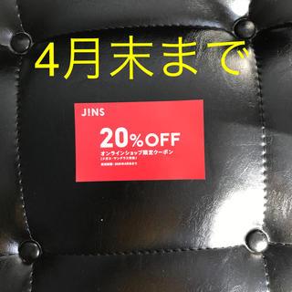 ジンズ(JINS)のJINS クーポン(ショッピング)