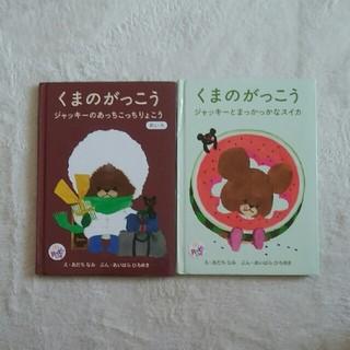 マクドナルド(マクドナルド)のジャッキー絵本2冊(絵本/児童書)