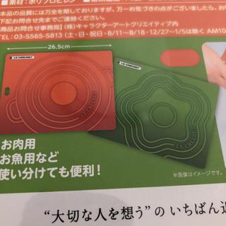ルクルーゼ(LE CREUSET)のル・クルーゼ×日本生命 まな板2枚セット(日本製)(収納/キッチン雑貨)