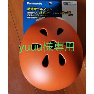 パナソニック(Panasonic)の【yuuu様専用】パナソニック純正 幼児用ヘルメット(ヘルメット/シールド)