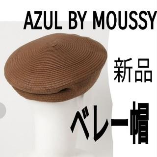 アズールバイマウジー(AZUL by moussy)のベレー帽(ハンチング/ベレー帽)