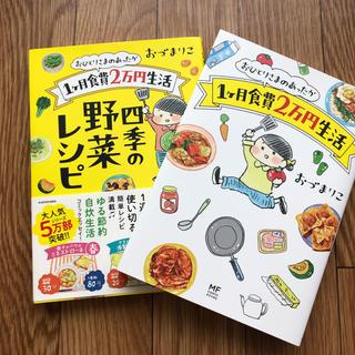 角川書店 - 1ヶ月食費2万円生活