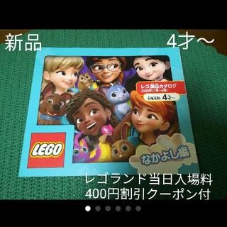 レゴ(Lego)のレゴ製品カタログ 2020(1月ー6月)なかよし編【新品】4才~(ショッピング)