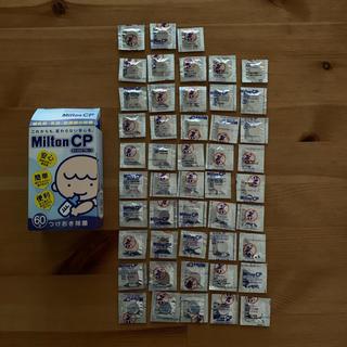 ミントン(MINTON)のミルトン錠剤 48錠(哺乳ビン用消毒/衛生ケース)